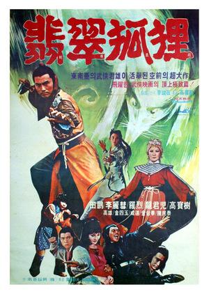 Фільм «Fei cui hu li» (1980)