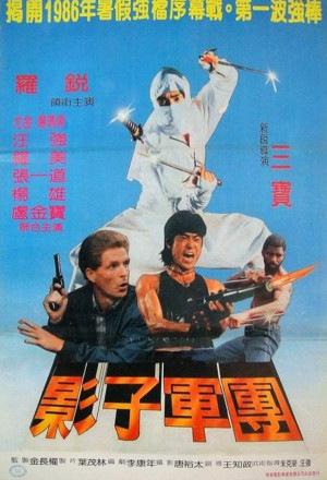Фільм «Отряд ниндзя – невидимые убийцы» (1984)