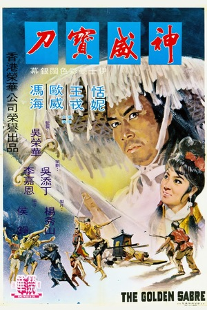 Фільм «Shen wei bao dao» (1970)