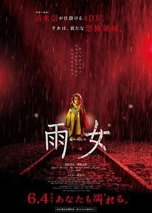 Фильм «Женщина дождя» (2016)