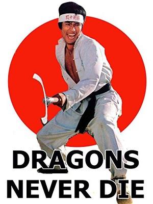 Фільм «Guo shu shi duan» (1974)