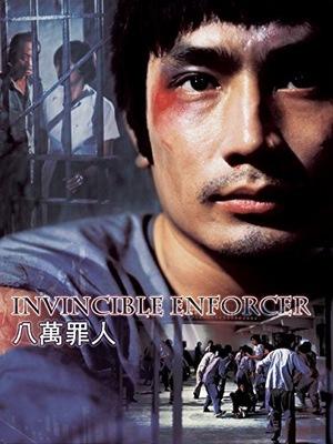 Фільм «Ba wan zui ren» (1979)