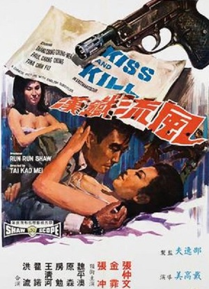 Фільм «Feng liu tie han» (1967)