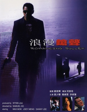 Фільм «Long man cheung sing» (2000)