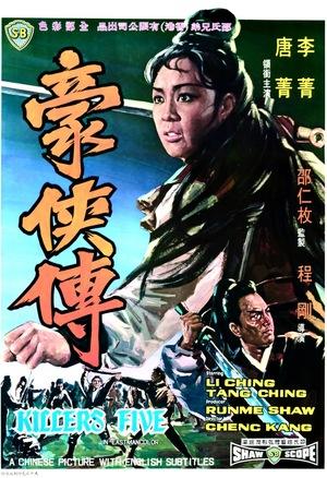 Фільм «Пять убийц» (1969)