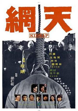 Фільм «Tian wang» (1974)