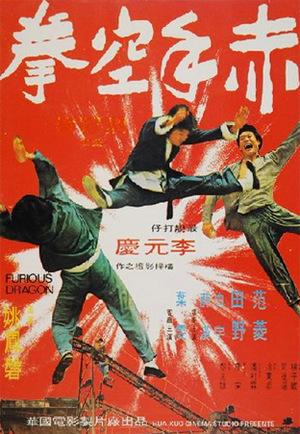 Фільм «Разъярённый дракон» (1973)