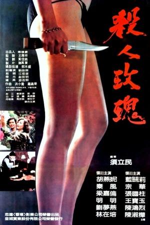 Фільм «Sha ren mei gui» (1982)