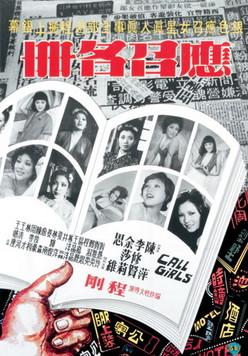 Фільм «Девочки по вызову» (1977)
