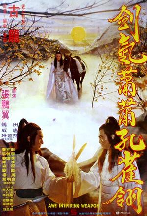 Фільм «Jian qi xiao xiao kong que ling» (1980)