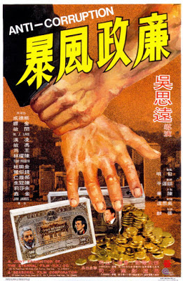 Фільм «Lian zheng feng bo» (1975)