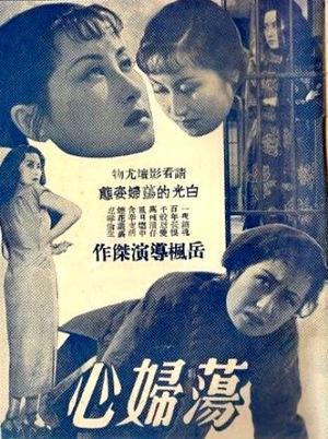 Фільм «Неверная» (1949)