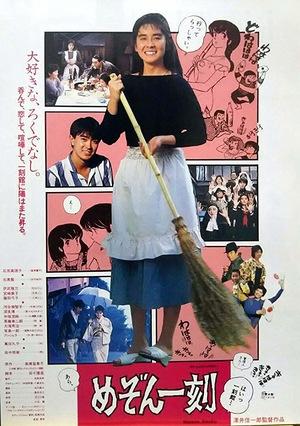 Фильм «Доходный дом Иккоку» (1986)