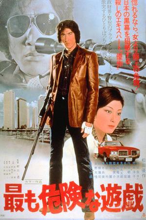 Фильм «Самая опасная игра» (1978)