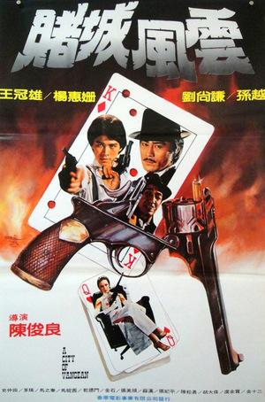Фільм «Du guo chou cheng» (1979)