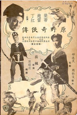 Фільм «Yuan ye qi xia zhuan» (1963)