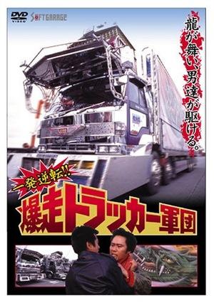 Фильм «Ippatsugyakuten!! Bakuso torakka gundan» (1992)