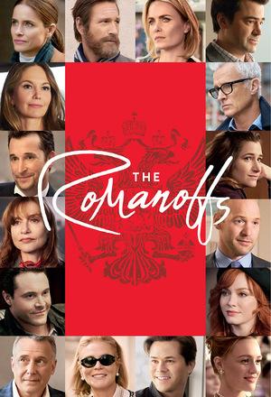 Серіал «Романови» (2018)
