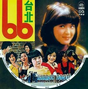 Фільм «Taibei liu shi liu» (1977)