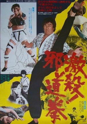 Фильм «Душа Брюса Ли» (1977)
