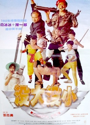 Фільм «Mei dai mei xiao» (1991)