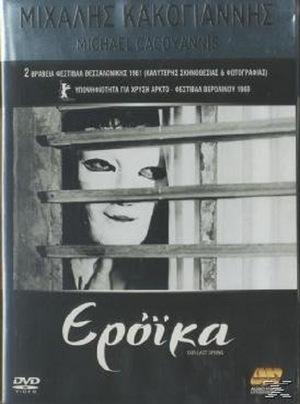 Фільм «Наша последняя весна» (1960)