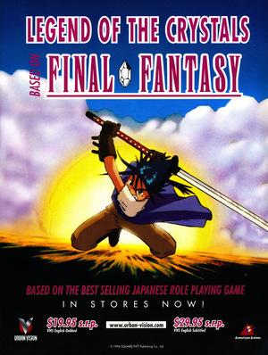 Серіал «Последняя фантазия: Легенда кристаллов» (1994)