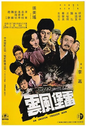 Фільм «Lei bao feng yun» (1965)