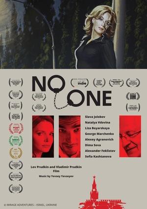 Фильм «NO-ONE» (2017)