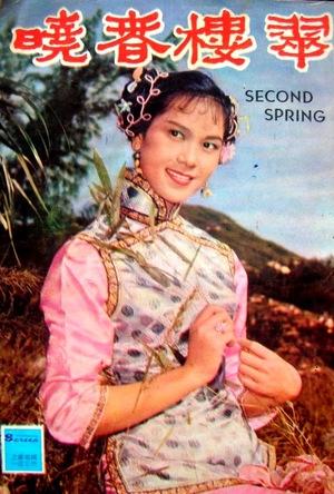 Фільм «Cui lou chun xiao» (1960)