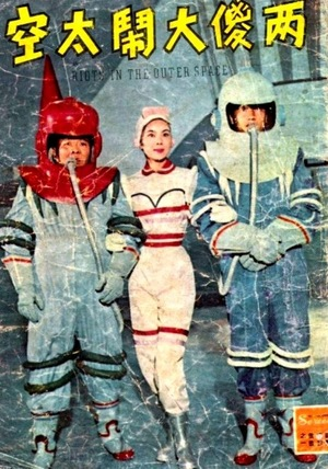 Фільм «Liang sha da nao tai kong» (1959)