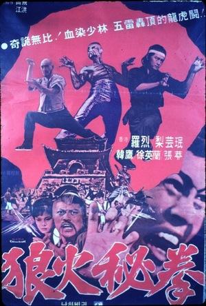 Фільм «Nanghwabigwon» (1978)