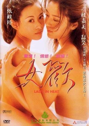 Фільм «Горячие женщины» (1999)