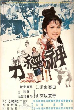 Фильм «Безумный, безумный меч» (1969)