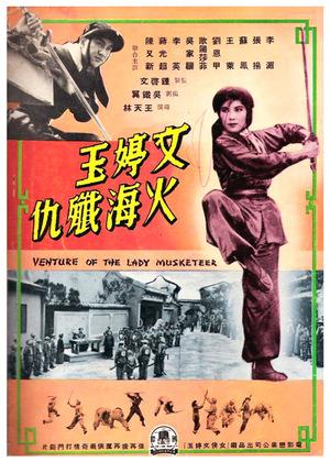 Фільм «Wen Ting Yu huo hai jian chou» (1961)