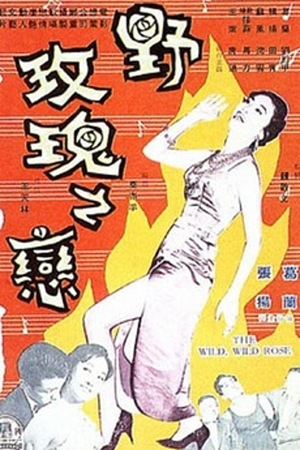 Фільм «Дикая, дикая роза» (1960)