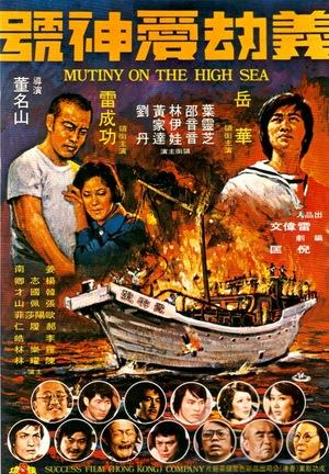 Фільм «Yi jie an shen hao» (1975)