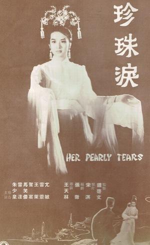 Фільм «Zhen zhu lei» (1962)