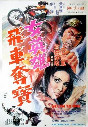 Фільм «Nu ying xiong fei che duo bao» (1973)