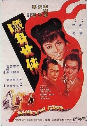 Фільм «Yin juan nu xia» (1970)