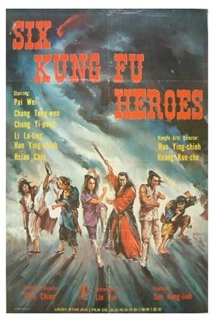 Фільм «Feng chen liu jie» (1980)