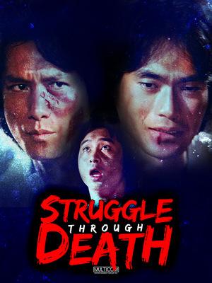 Фільм «Смертельная битва» (1979)
