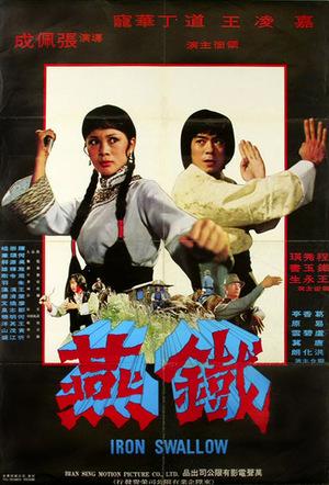 Фільм «Tie yan» (1979)