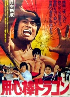 Фільм «Выиграй всё» (1973)