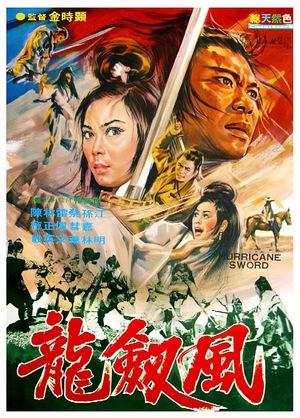 Фільм «Fei long duo bo» (1972)