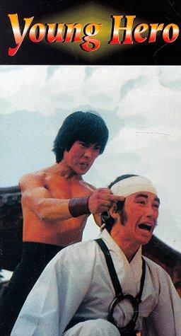 Фільм «Молодой герой» (1981)
