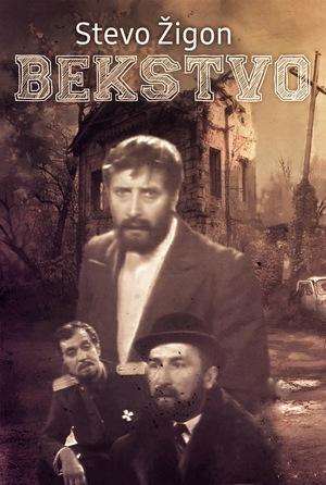 Фільм «Бег» (1968)