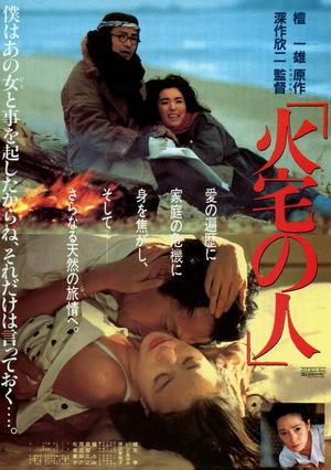 Фильм «Kataku no hito» (1986)