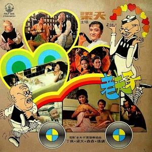 Фільм «Lao fu zi» (1975)