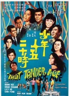 Фільм «Shao nian shi wu er shi shi» (1967)